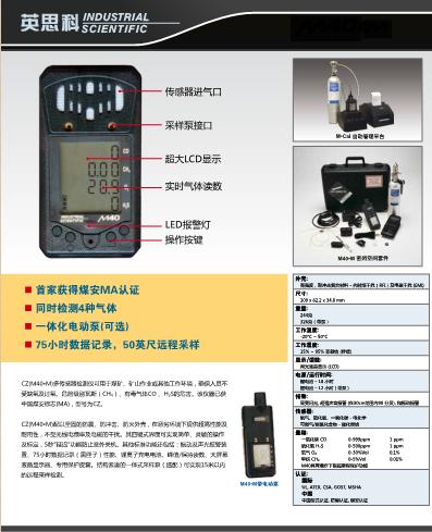 M40工业级多气体检测仪,CZ型煤安认证四合一气体检测仪