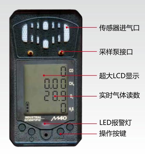 英思科M40.M煤矿用四合一气体检测报警仪