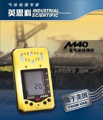 英思科M40多功能气体检测仪二合一 三合一气体检测仪