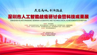 人工智能战疫研讨会暨 科技成果联展将在深圳举行