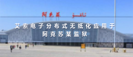 艾索电子分布式无纸化应用于阿克苏某监狱