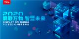 TCL智显发布商用领域战略布局打造万物互联新物种