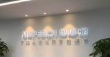 思必驰宣布完成E轮4.1亿元融资,由和利资本领投