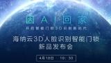海纳云3D人脸识别智能门锁新品发布会,4月18日见!