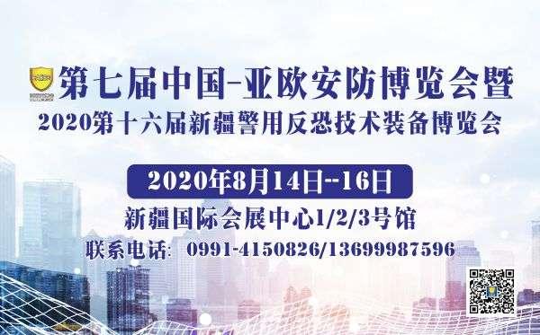 第七届中国-亚欧安防博览会暨 2020第十六届新疆警用反恐技术装备博览会