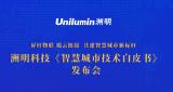 洲明科技将于4月23日举行线上《智慧城市技术白皮书》发布会