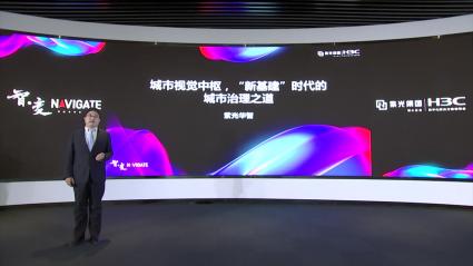 紫光华智&新华三:很很鲁在线视频播放新三巨,底气何来?