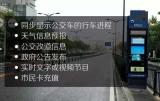 嵌入式计算机在智能电子公交站牌中的应用