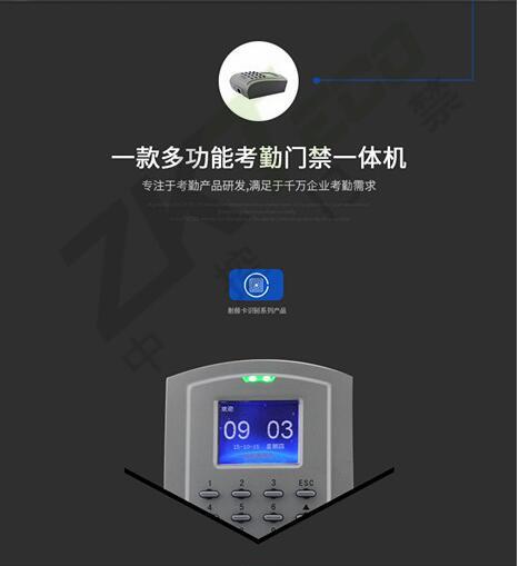 白云区ID卡考勤门禁一体机zk-sc102 广州中控