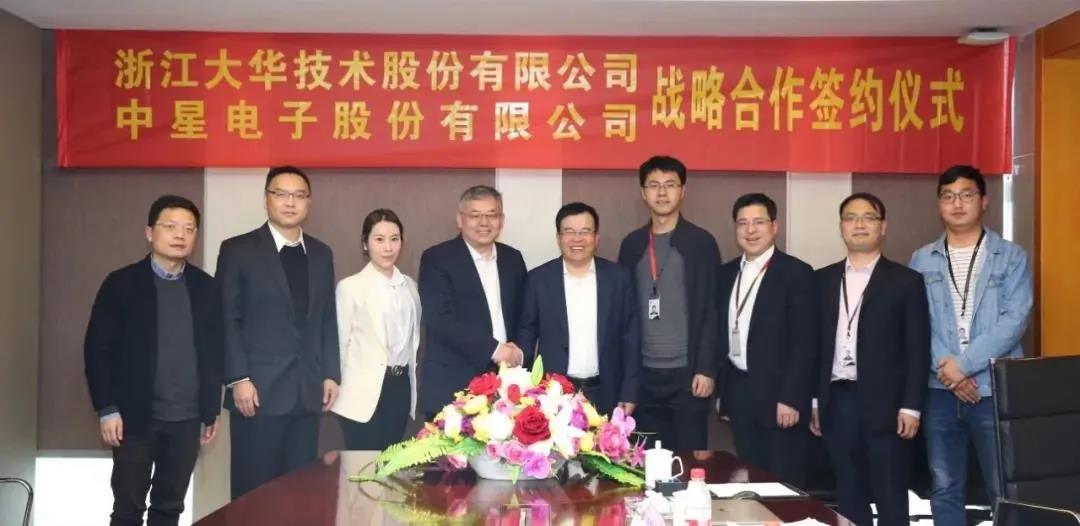 携手大华股份,中星技术构建SVAC标准产业新生态