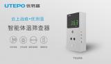 优特普智能体温筛查器,为深圳福强小学师生健康保驾护航