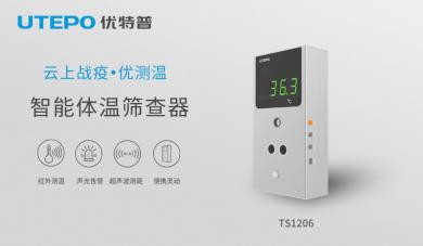 優特普智能體溫篩查器,為深圳福強小學師生健康保駕護航
