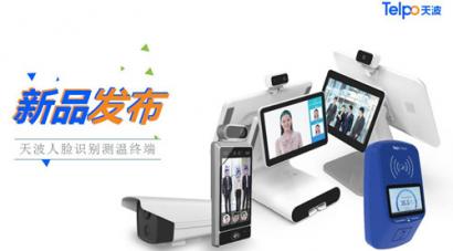 倒計時!5月8日 廣東天波3大測溫系列產品新品線上直播發布會