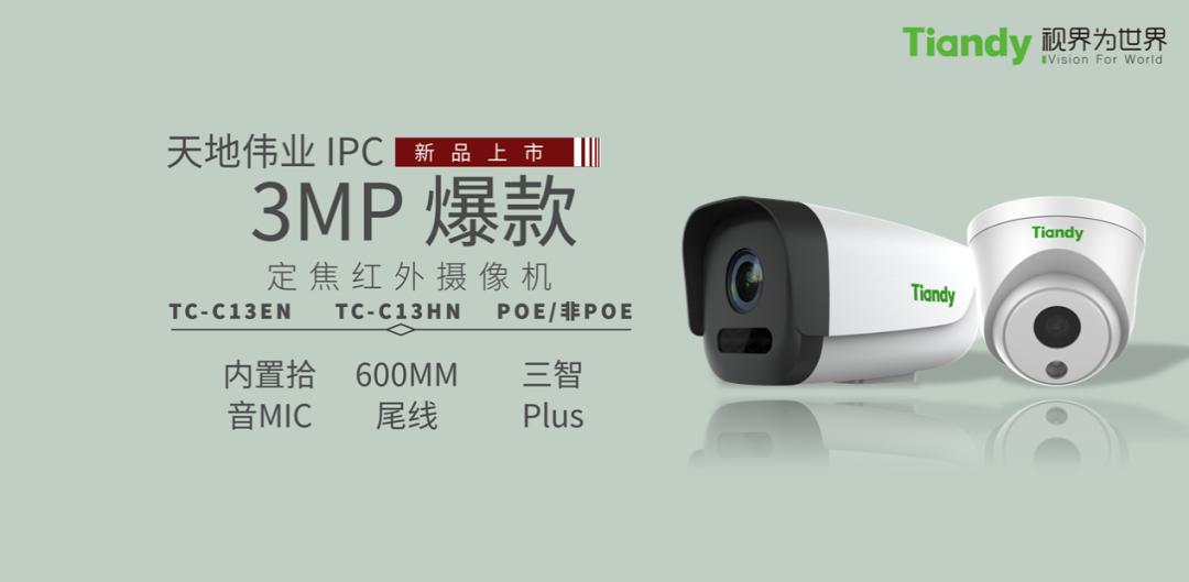 新品首发 | 天地伟业推出300万爆款IPC
