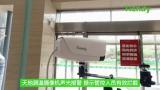天地伟业推出热成像人体测温摄像机