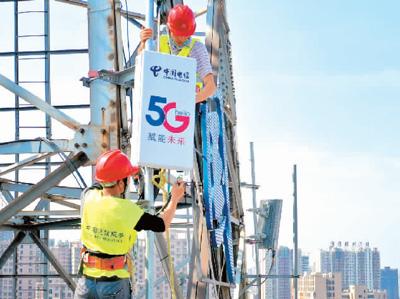 """5G大显身手领跑""""新基建"""",擘画智慧城市新蓝图"""