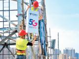 """5G大顯身手領跑""""新基建"""",擘畫智慧城市新藍圖"""
