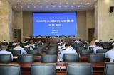 天地伟业保障湖南省常德市2020年法治公安建设工作会议顺利召开