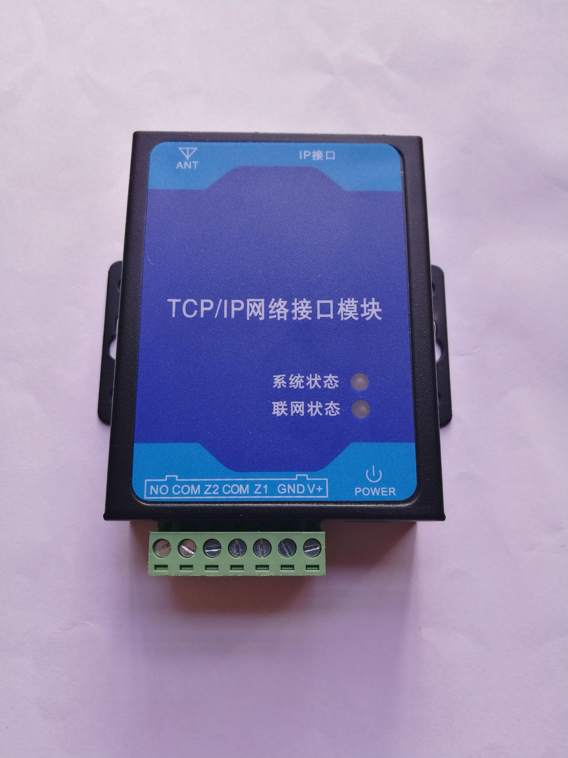 防区TCPIP网络报警模块