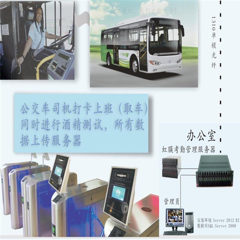 公交车安全管理系统-虹膜识别酒精测试仪