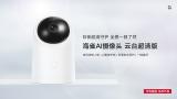 华为智选海雀AI摄像头新品发售!超清流畅+人形侦测