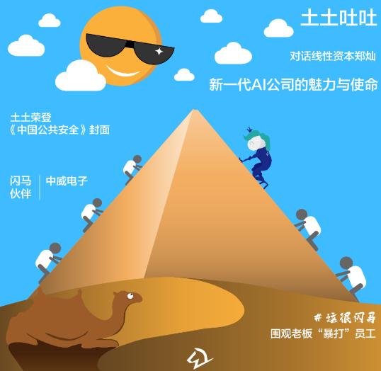 对话线性资本郑灿:新一代AI公司的魅力与使命