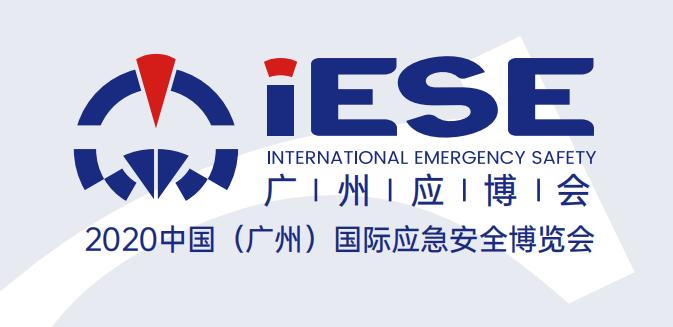 【十年契机,大有可为】2020中国(广州)国际应急安全博览会