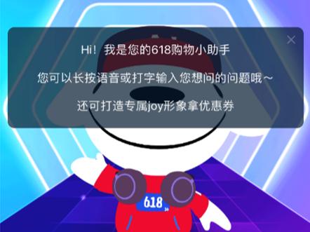 从京东 618 导购机器人,看AI人机对话技术的商业落地