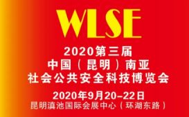 2020第三届中国(昆明)南亚安博会9月20-22日在滇展举办