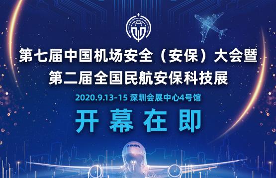 2020年第七届中国机场安全(安保)大会暨 第二届全国民航安保科技展