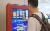 嵌入式计算机在彩票自助终端机中的应用