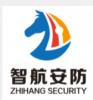 贵港市智航安防科技有限公司