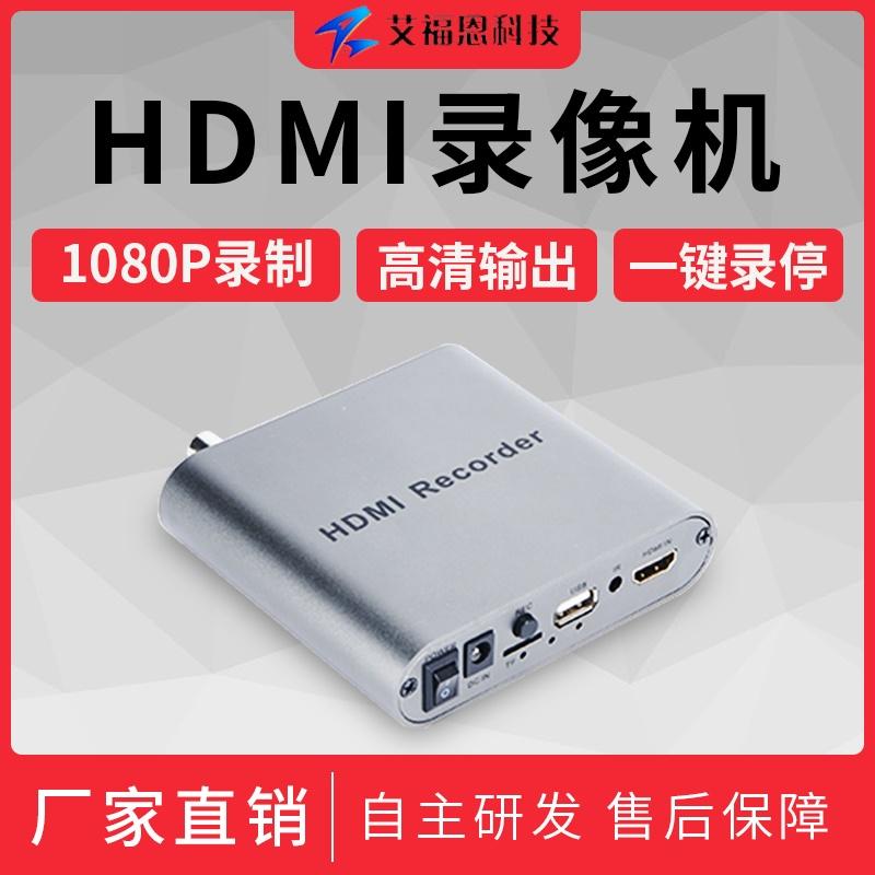 HDMI录像机U盘录制盒1080P视频存储