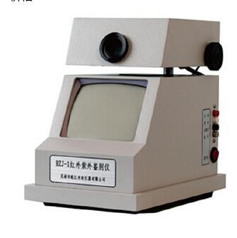 HZJ-I红外紫外鉴别仪(小型文检仪)