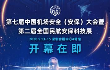 第七届中国机场安全(安保)大会邀你来参展啦!