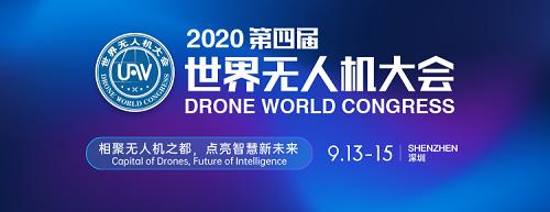 全面推进!2020第四届世界无人机大会,九月见!