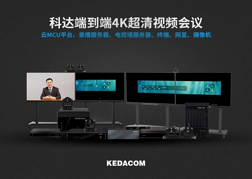 全线4K | 科达为应急管理部消防救援局提供43套4K超清视频会议设备