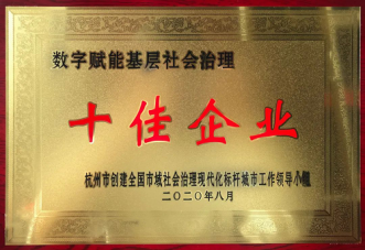 """大华股份荣获杭州市""""数字赋能基层社会治理十佳企业"""""""