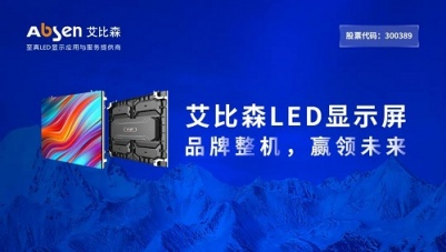 "LED显示ㄨ屏防火安全,认准""最关注安全LED显示品牌"""