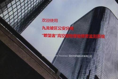 """九龙坡公安推出""""瞭望者""""高空抛物智能预警监控系统"""