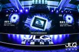 瓴盛科技首款AIoT产品发布,多方资本助力撬动万亿移动通信及物联网半导体市场