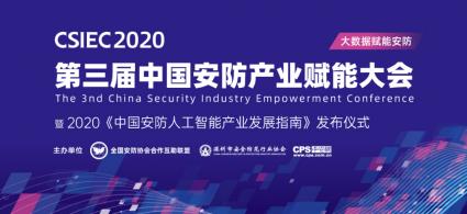 360城市安全集团副总裁邱召强出席:CSIEC2020大会
