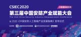 科大讯飞智慧城市事业群副总裁谭昶出席:CSIEC2020大会