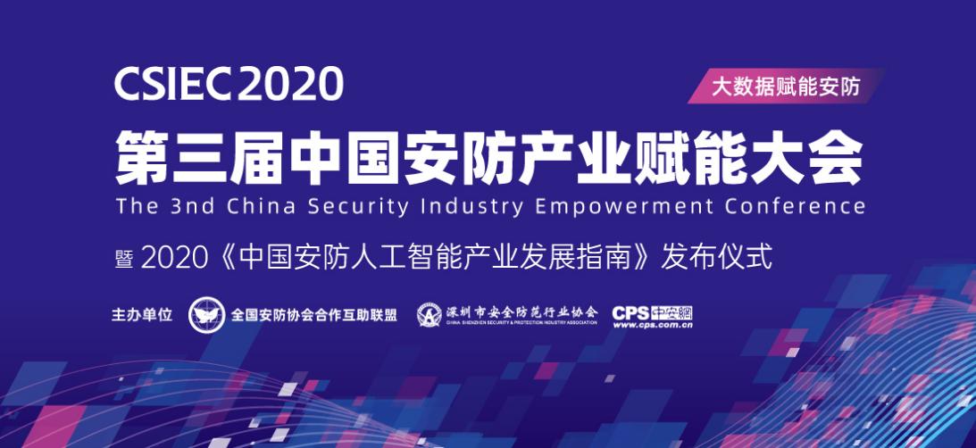 云从科技解决方案专家叶统生出席:CSIEC2020大会
