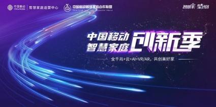 踏浪前行!中国移动领跑智慧家庭创新行动