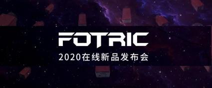 FOTRIC 2020在线新品发布会,9月24日直播见!