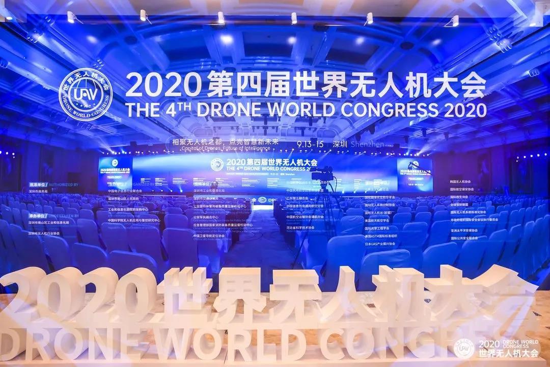 点亮智慧新未来 ——2020第四届世界无人机大会在深圳开幕
