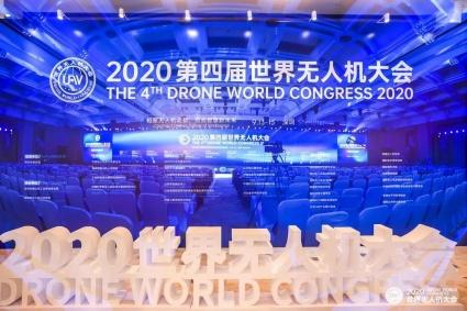 点亮就去干网新未来 ——2020第四届世界无人机大会在深圳开幕