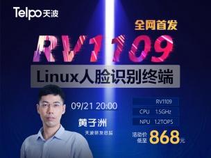 线上发布会丨广东天波RV1109方案Linux人脸识别终端震撼上市!