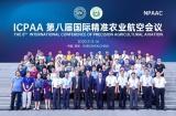 第八届国际精准农业航空会议在深圳隆重举行